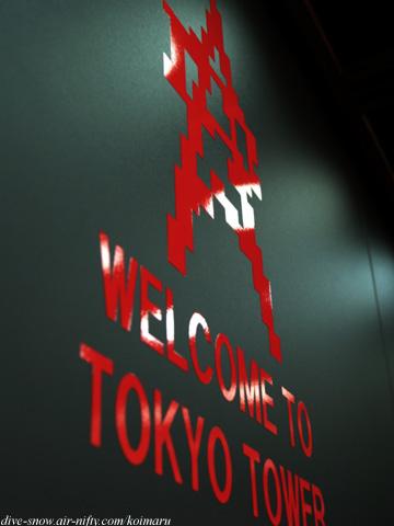 tokyo_tower_logo